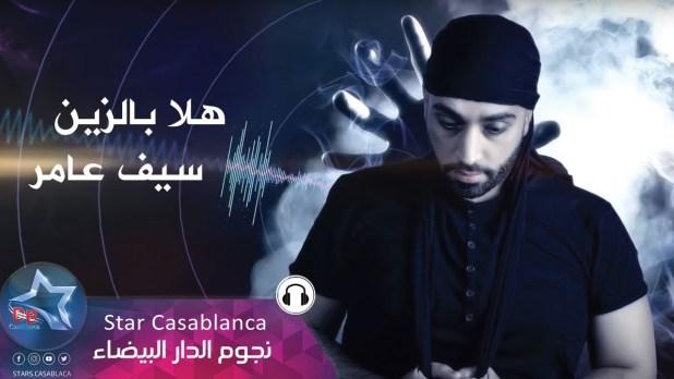 كلمات اغنية هلا بالزين سيف عامر