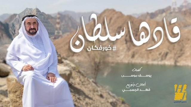 كلمات اغنية قادها سلطان
