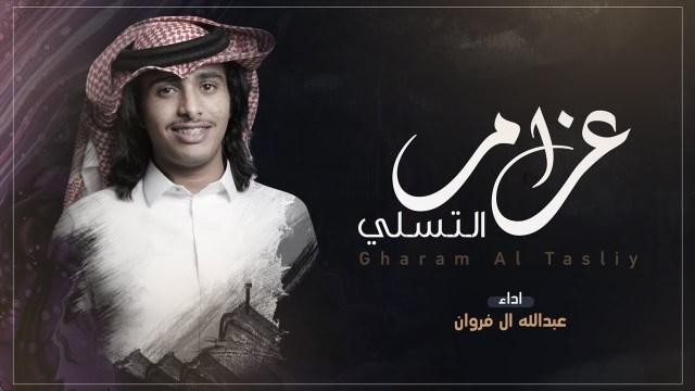 كلمات شيلة غرام التسلي