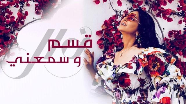 كلمات اغنية قسم وسمّعني نوال الكويتيه