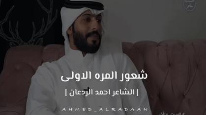 احمد الردعان