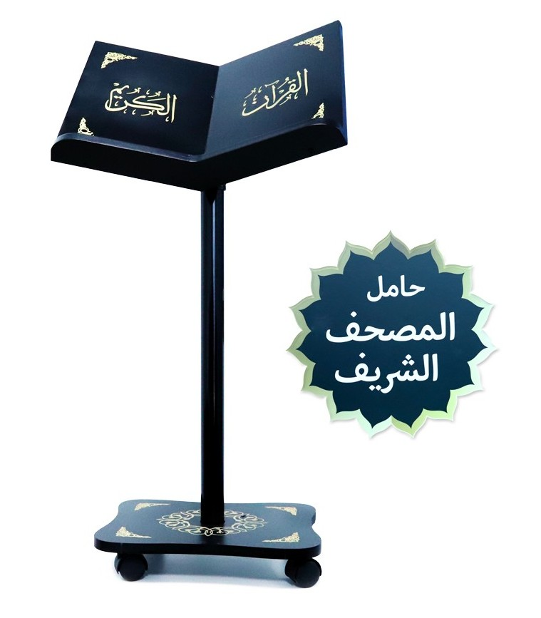 porte coran en bois sur pied retractable et ajustable en hauteur avec roulettes grand pupitre حامل المصحف الشريف