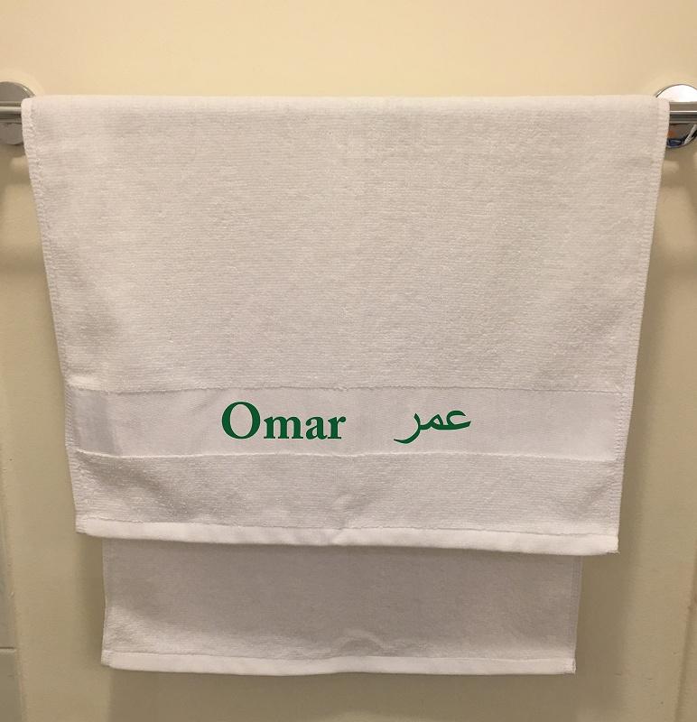 grande serviette de toilette blanche personnalisable avec prenom message 50 x 100 cm 100 coton