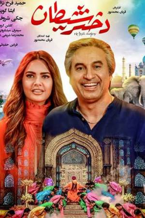 Dokhtare Sheytoon poster