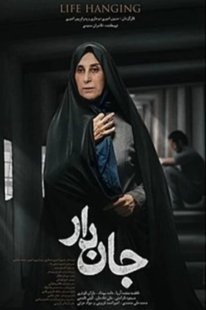Jan Dar Iranian movie