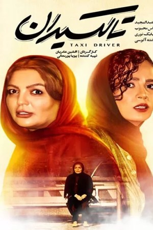 Taxiran Iranian movie