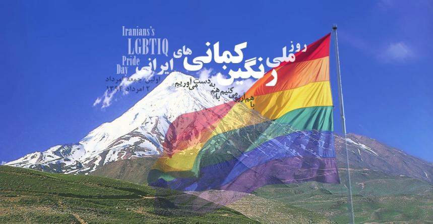 روز افتخار کوییرهای ایران - اولین جمعه امرداد