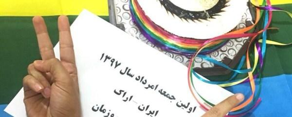 روز افتخار رنگینکمانیهای ایران در سال ۹۷ از اراک