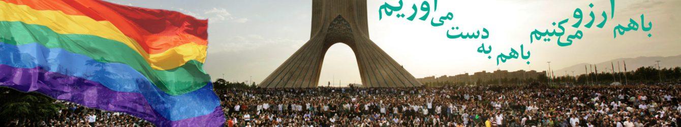 روز ملی اقلیتهای جنسی ایران - روز افتخار ایران