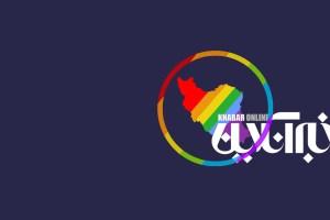 سایت «خبر آنلاین» در مورد روز ملی اقلیتهای جنسی نوشت