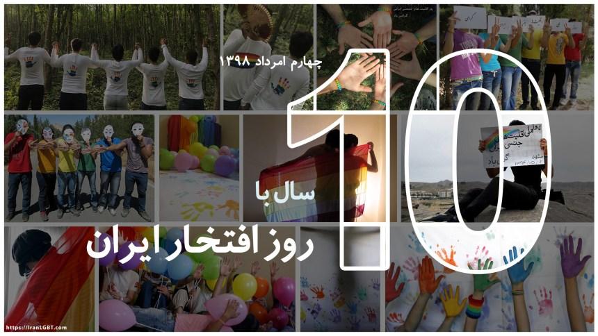 روز افتخار ایران دهساله شد