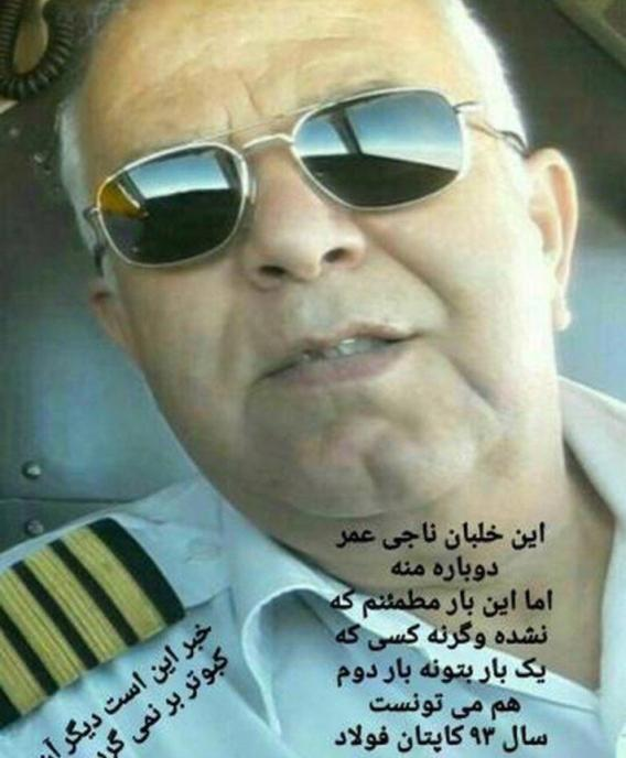 "Mrs. Ahmadi an Iranian poet who was rescued by Captain Fooladi in 2015  says: ""The same pilot saved my life in 2015. I was shocked, today, to read the news regarding the death of my savior."""