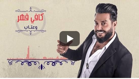 اغنية جلال الزين افتهمني – mp3