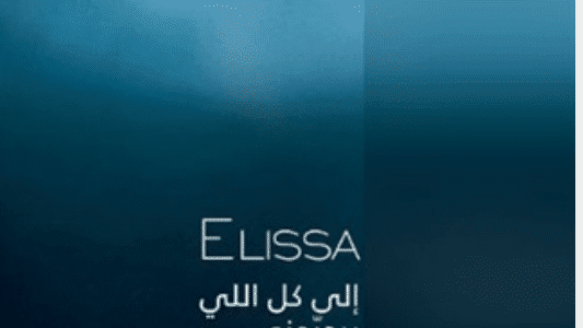 اغنية إليسا الى كل اللي بيحبوني من البوم الجديد 2018 – mp3 – mp4