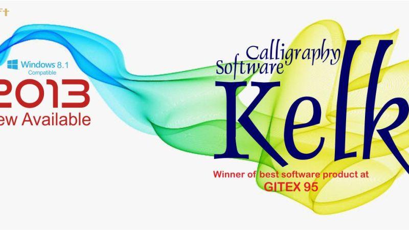 تحميل برنامج كلك 2013 Kelk