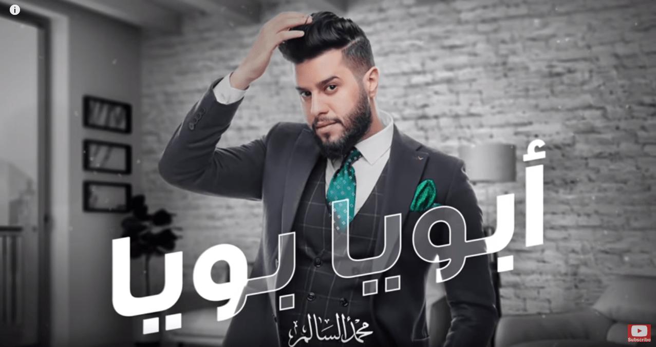 تحميل اغنية محمد السالم – أبويا بويا – mp3 – mp4 2019
