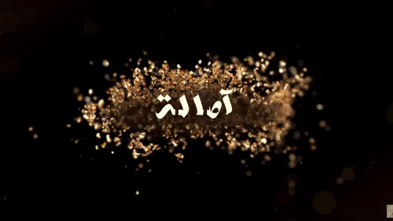 اغنية  أصالة – مبقاش سر – mp3 mp4