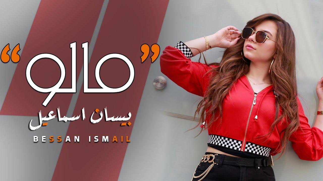 اغنية مالو – بيسان اسماعيل – mp3 mp4