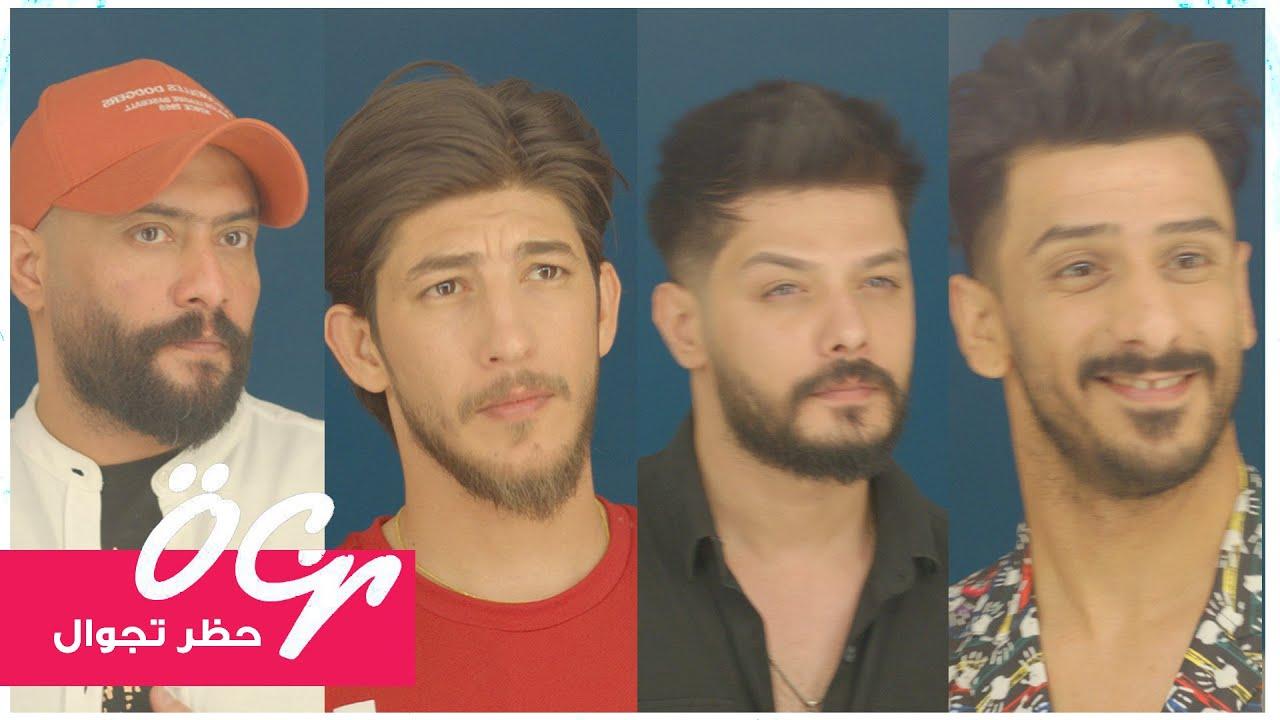 اغنية حظر تجول – حسن هادي – علي سمير MP3 MP4