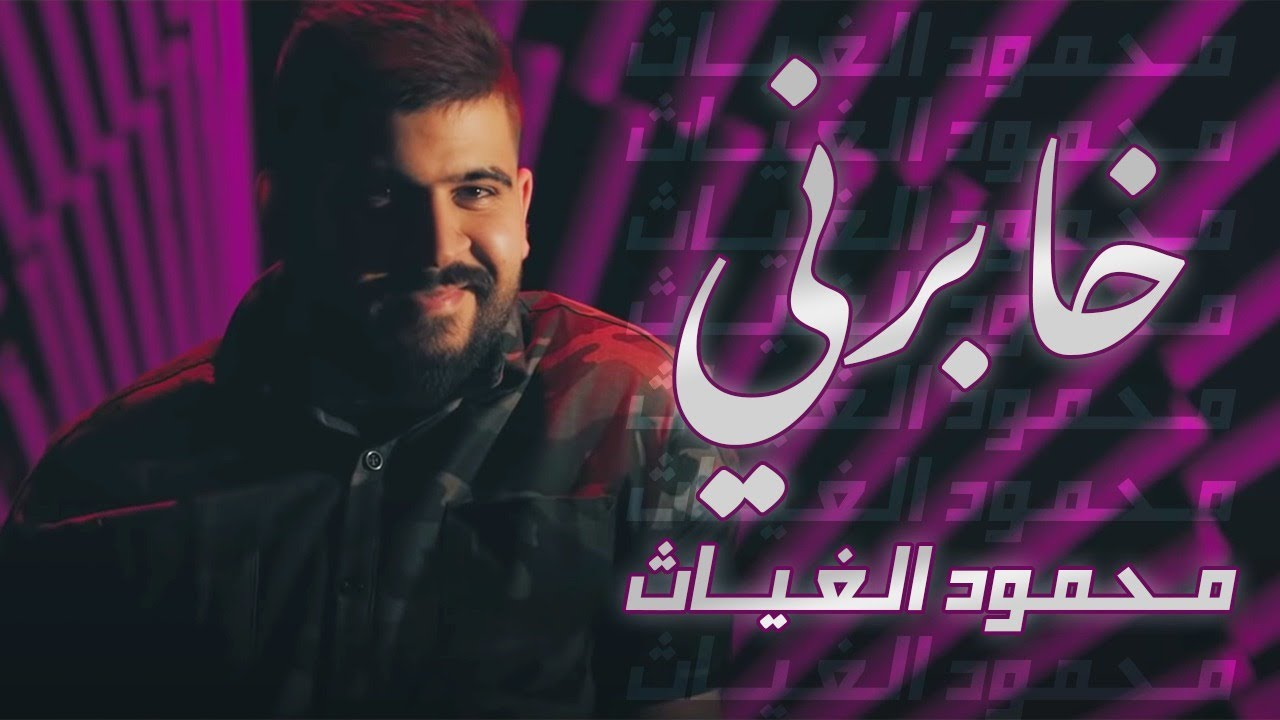 اغنية خابرني – محمود الغياث – mp3 mp4