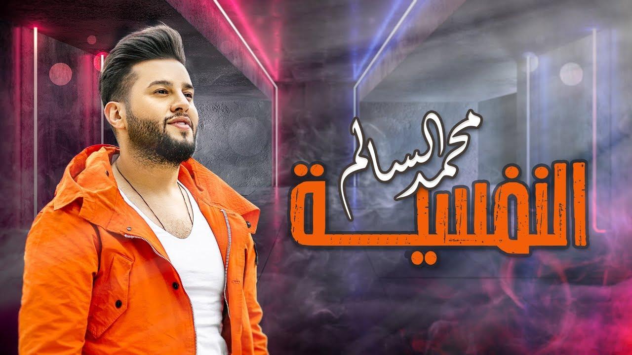اغنية النفسية – محمد السالم – mp3 mp4