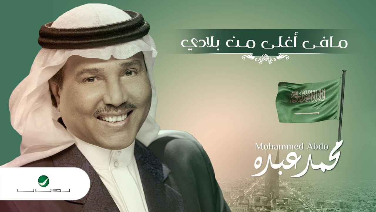 اغنية مافي اغلى من بلادي – محمد عبده – mp3 mp4