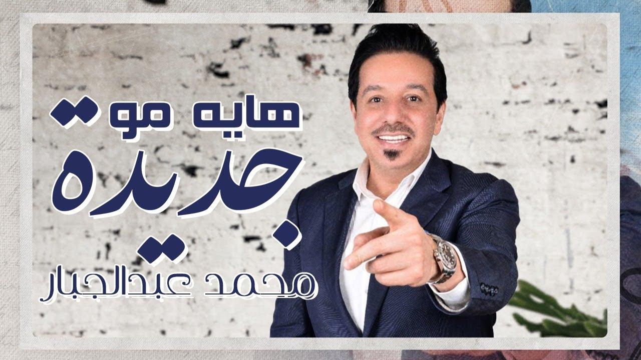 اغنية هاية مو جديدة – محمد عبدالجبار – mp3 mp4