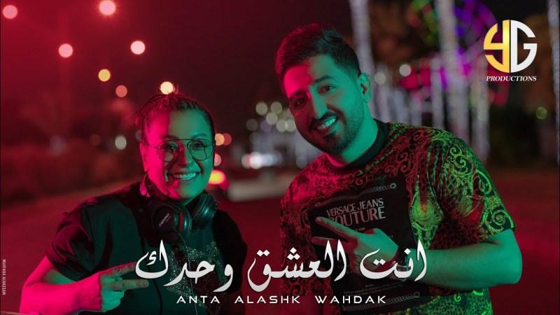 اغنية انت العشق وحدك – ياسر عبدالوهاب – mp3 mp4