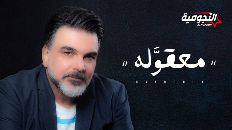 اغنية معقولة – علي صابر – mp3 mp4