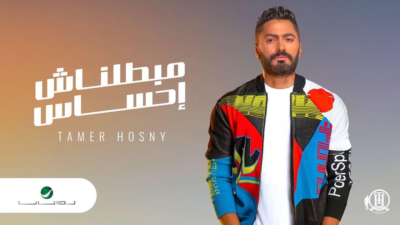 اغنية مبطلناش احساس – تامر حسني – mp3 mp4