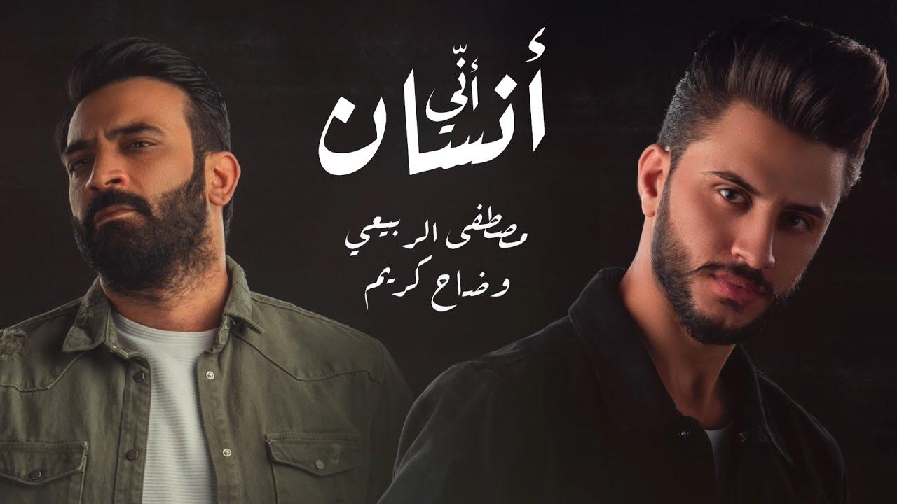 اغنية اني انسان – مصطفى الربيعي – وضاح كريم – mp3 mp4