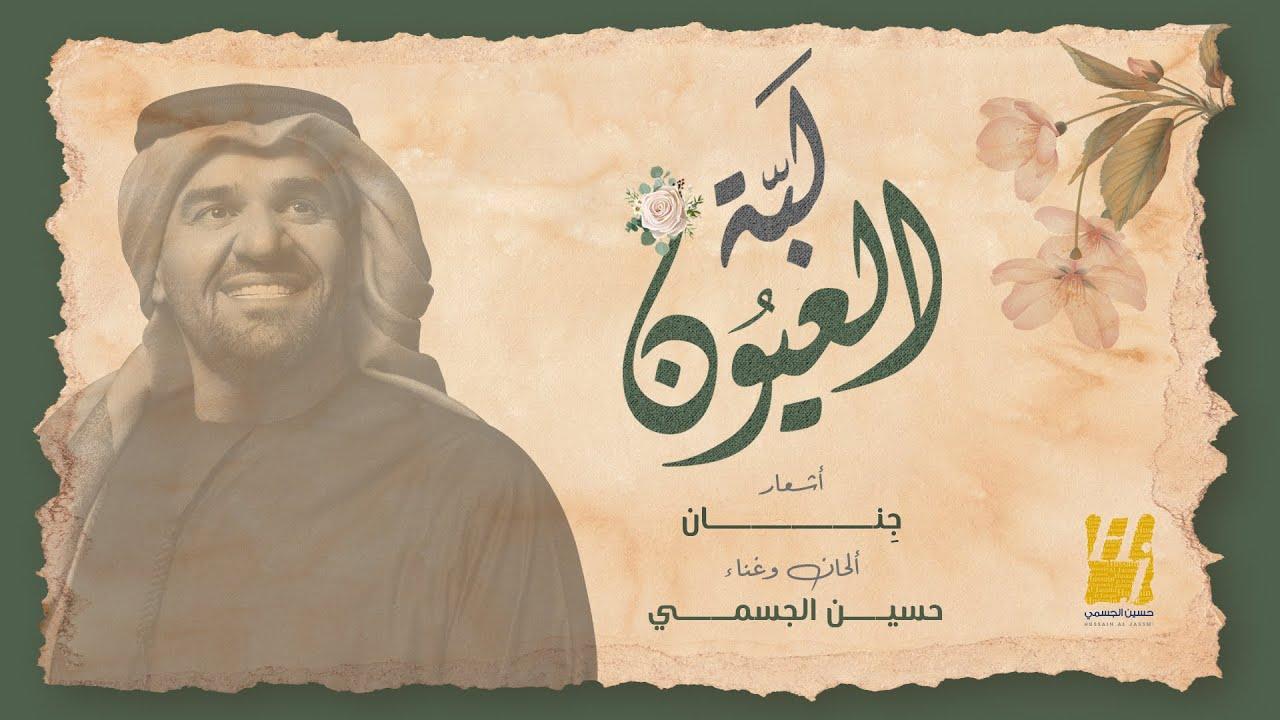 اغنية لبة العيون – حسين الجسمي – mp3 mp4