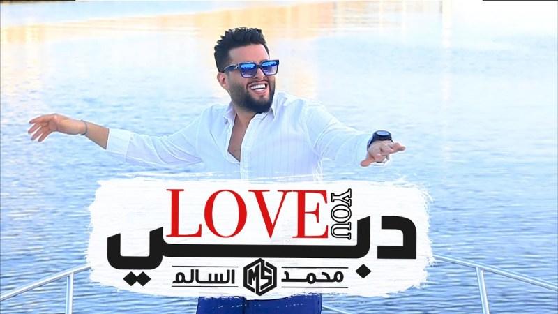 اغنية دبي – محمد السالم – mp3 mp4