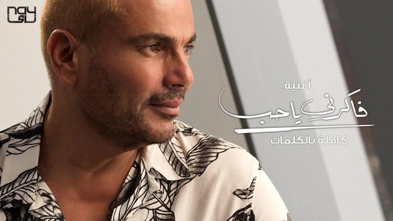 اغنية فاكرني ياحب – عمرو ذياب – mp3 mp4