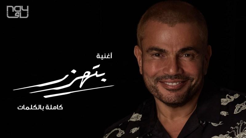 اغنية بتهزر – عمرو ذياب – mp3 mp4
