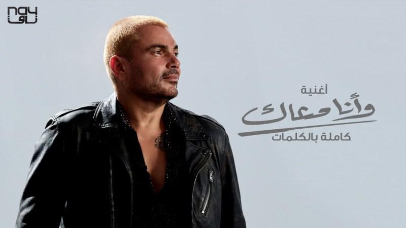 اغنية وانا معاك – عمرو ذياب – mp3 mp4