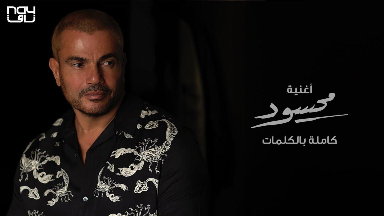 اغنية محسود – عمرو ذياب – mp3 mp4