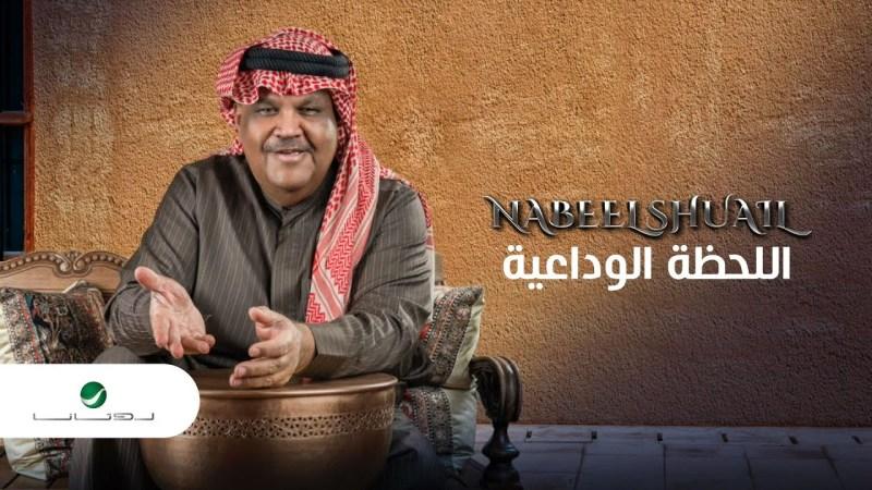 اغنية اللحظة الوداعية – نبيل شعيل – mp3 mp4