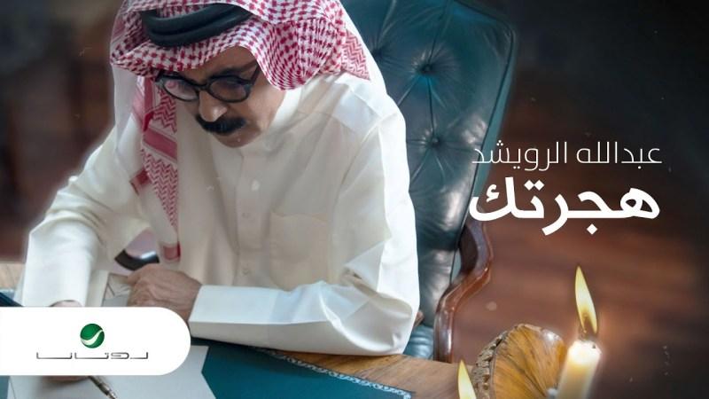 اغنية هجرتك – عبدالله رويشد – mp3 mp4