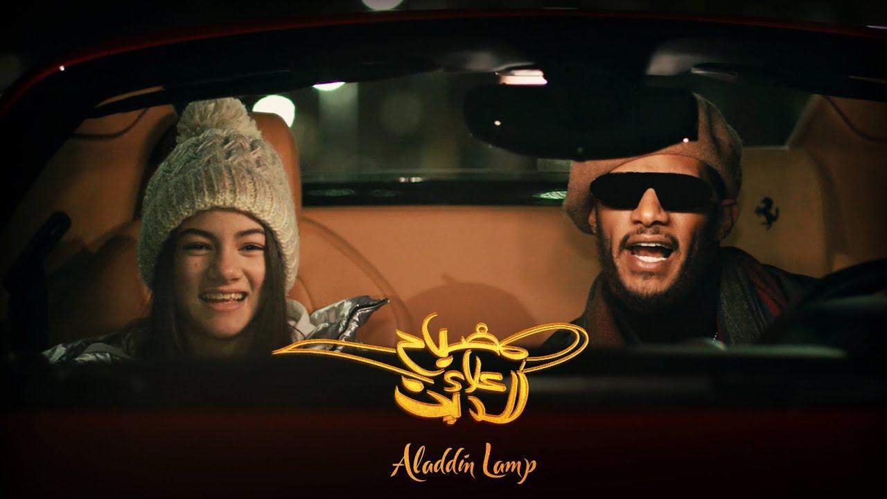 اغنية مصباح علاء الدين – محمد رمضان – mp3 mp4
