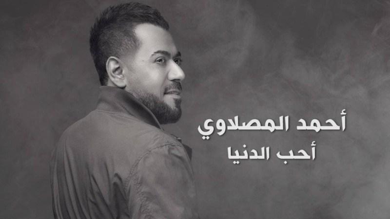 اغنية احب الدنيا – احمد المصلاوي – mp3 mp4