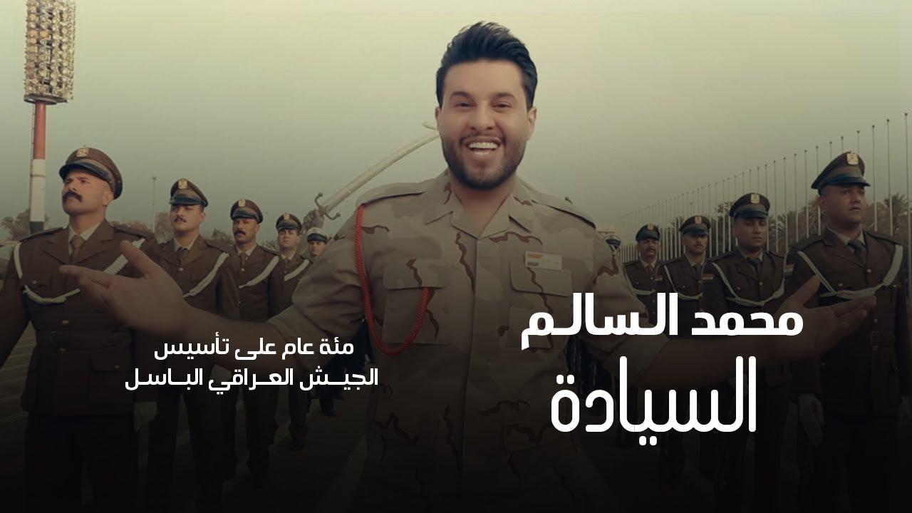 اغنية السيادة – محمد السالم– mp3 mp4