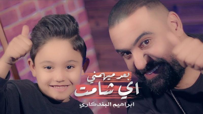 اغنية بعد ميهمني اي شامت – ابراهيم البندكاري – mp3 mp4
