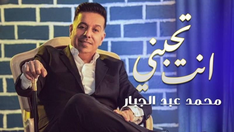اغنية انت تحبني – محمد عبدالجبار – mp3 mp4