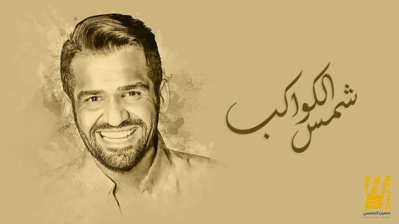 اغنية شمس الكواكب – حسين الجسمي – MP3 MP4