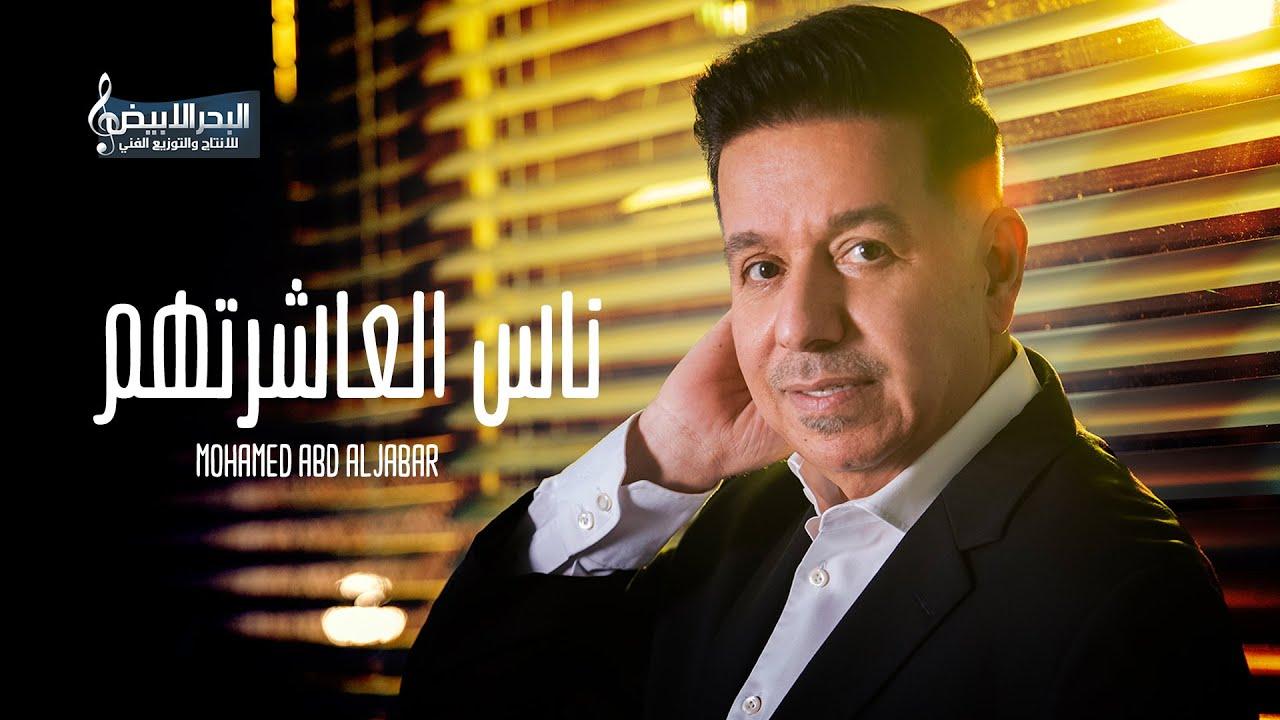 اغنية ناس العاشرتهم – محمد عبد الجبار – mp3 mp4