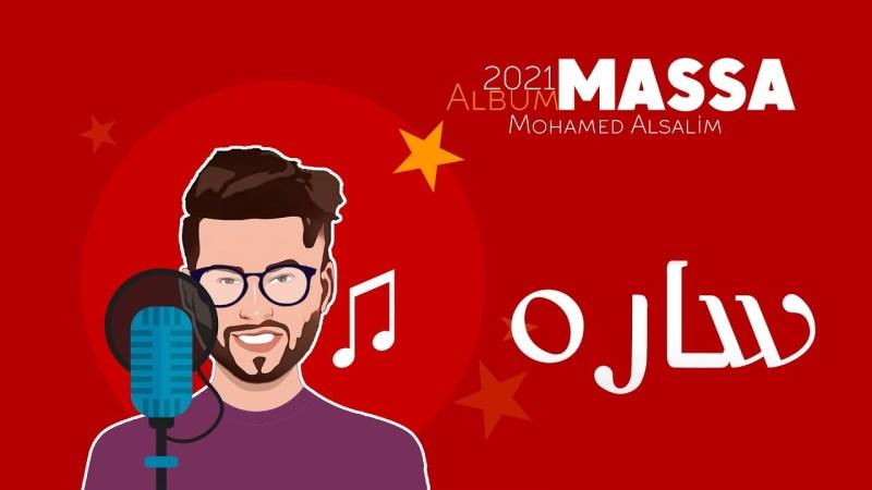 اغنية ساره – محمد السالم – mp3 mp4