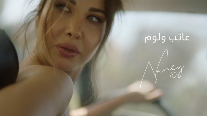 اغنية عاتب و لوم – نانسي عجرم – mp3 mp4