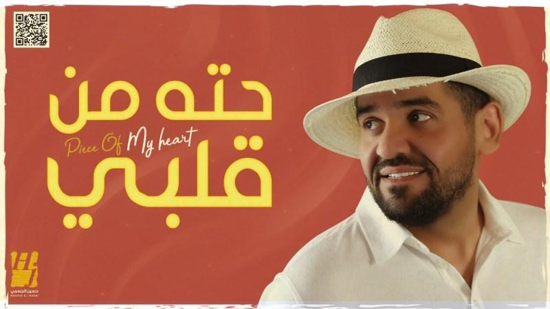 اغنية حته من قلبي – حسين الجسمي – mp3 mp4