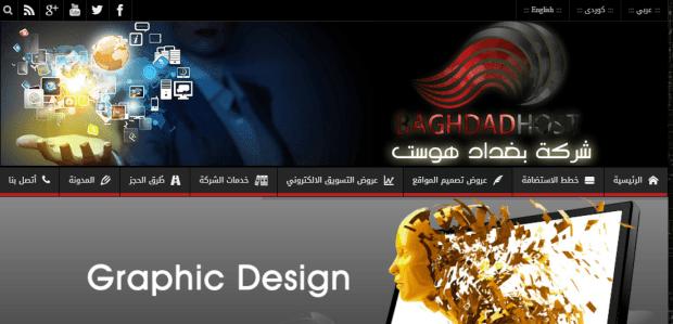 بغداد هوست